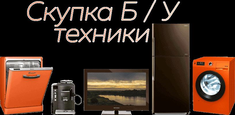 Скупка бытовой техники в Могилёве и Могилёвской области