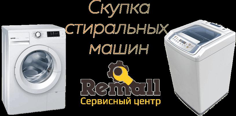 Скупка стиральных машин Могилёв
