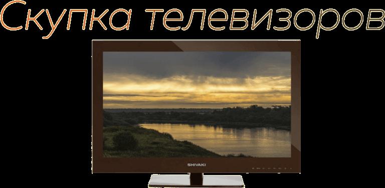 Скупка телевизоров Могилёв