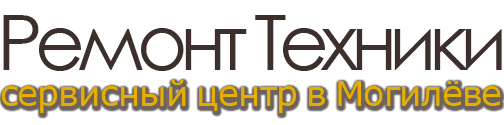 Ремонт бытовой техники в Могилёве - Сервисный центр